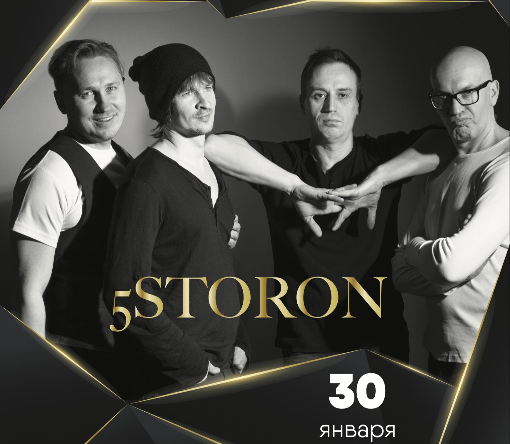 Афиша! 30 января. Музыкальная кавер группа — 5 STORON в The White Hart Pub Moscow City!