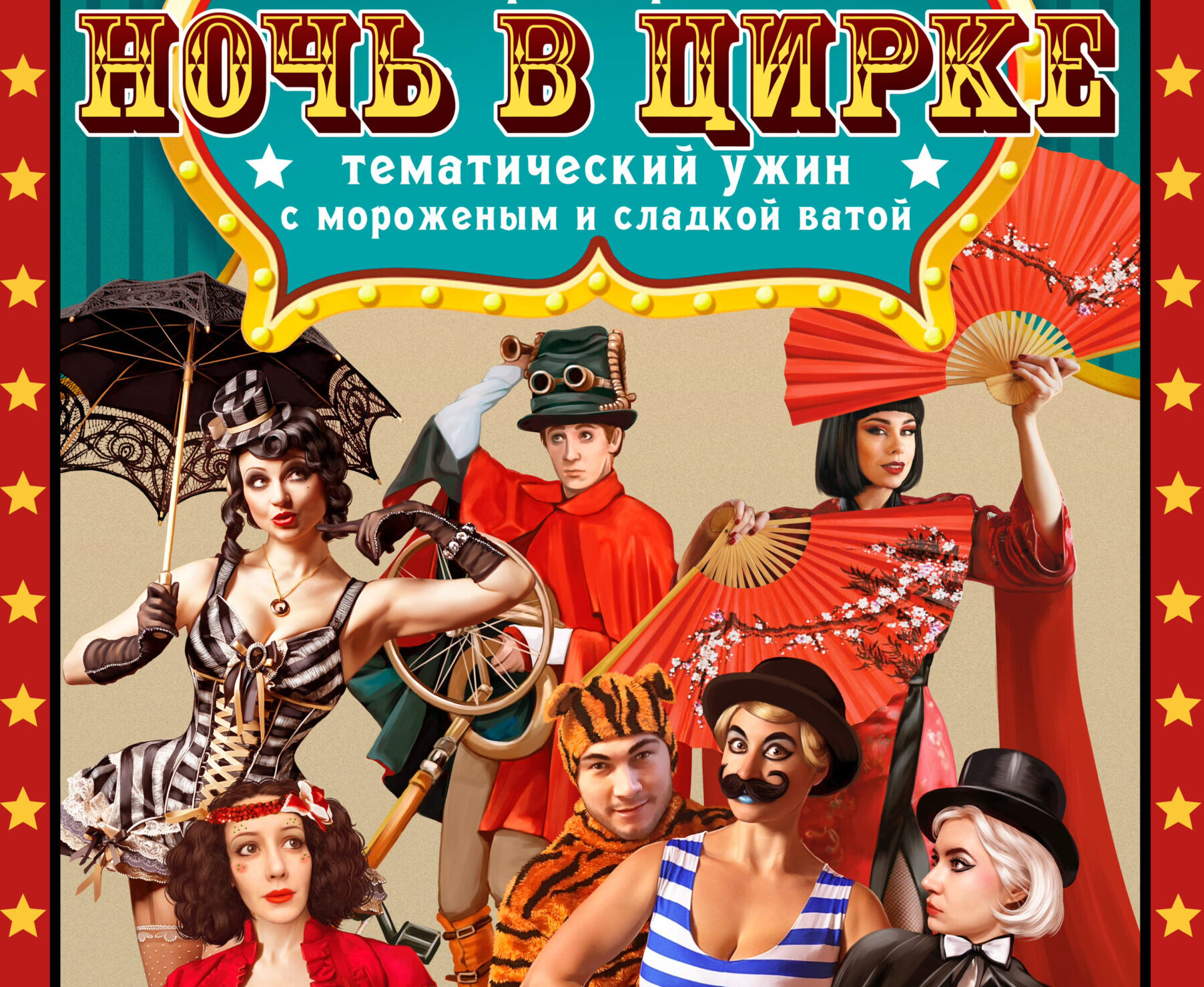 Афиша! Бурлеск-кабаре с оркестром «Ночь в Цирке» 06 февраля в Embers Speakeasy