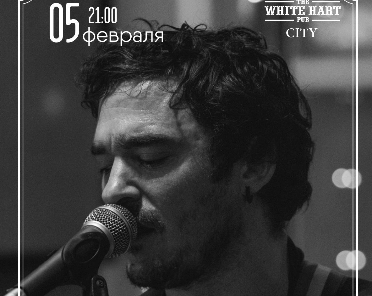 Афиша! Музыкальный исполнитель Конор Фрэнсис (Ирландия) 05 февраля в White Hart Pub Moscow City