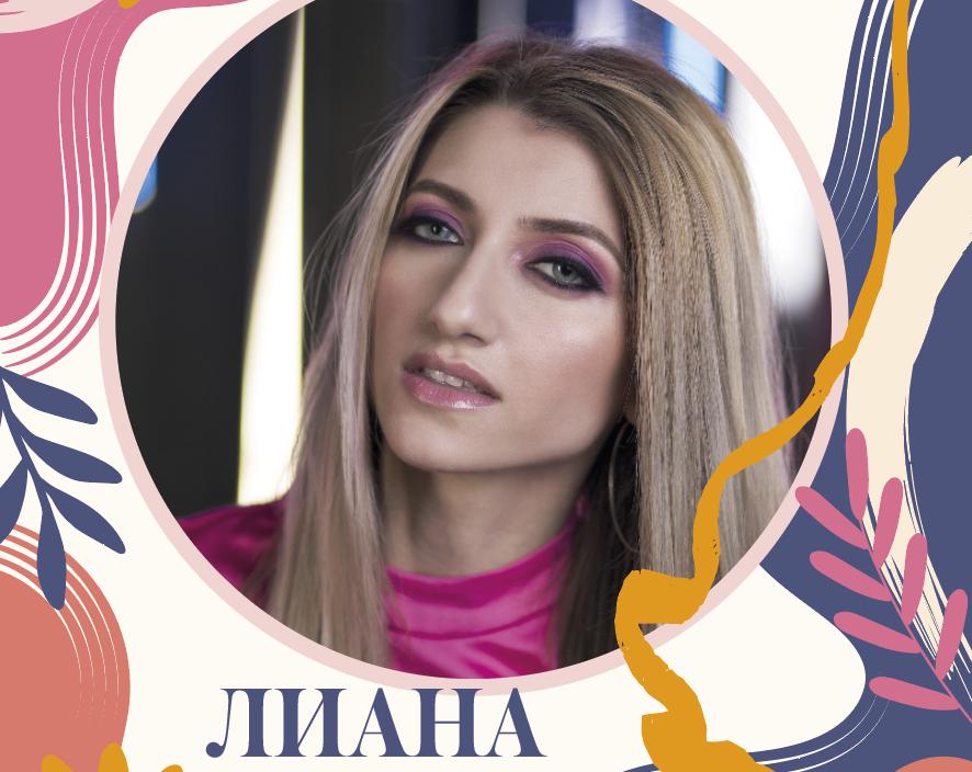 Афиша! 13 Марта — Певица Лиана в Embers Speakeasy.