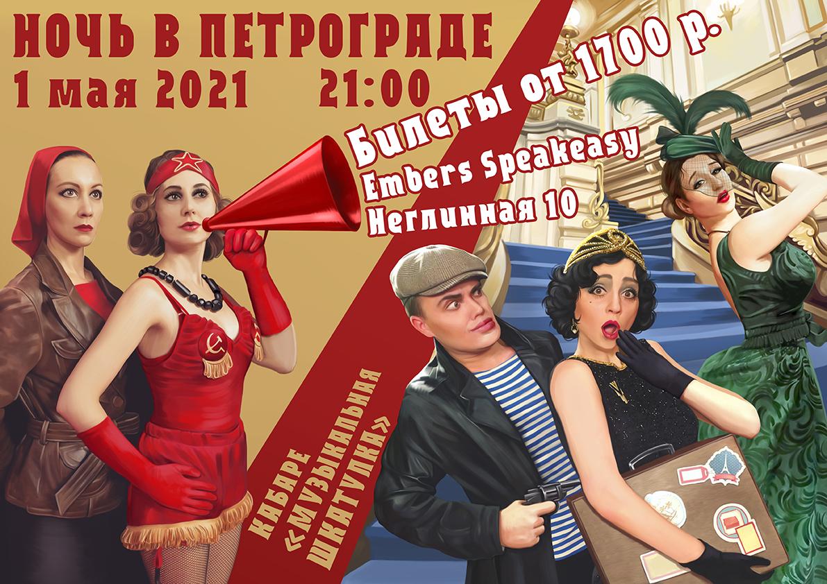 Афиша! 01 Мая — Музыкальное представление » Ночь в Петрограде» в Embers Speakeasy.