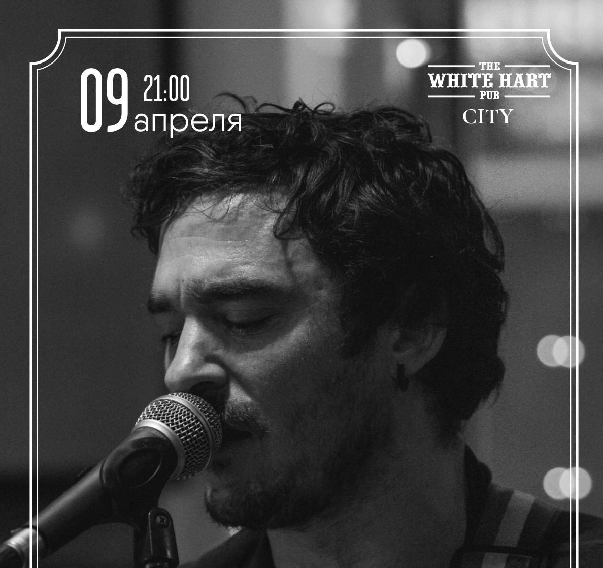 Афиша! 09 Апреля — Конор Фрэнсис (Ирландия) в White Hart Pub Moscow City