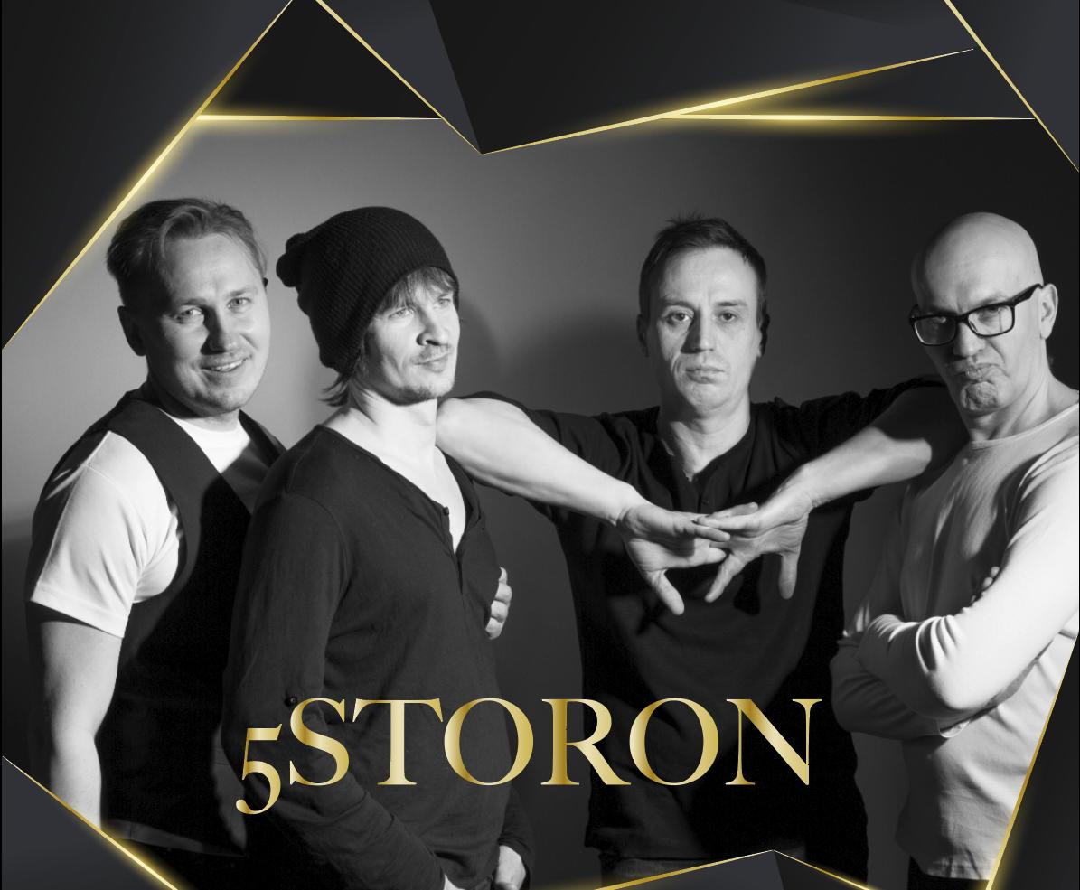Афиша! 24 Апреля — Кавер группа 5 STORON в White Hart Pub Moscow City