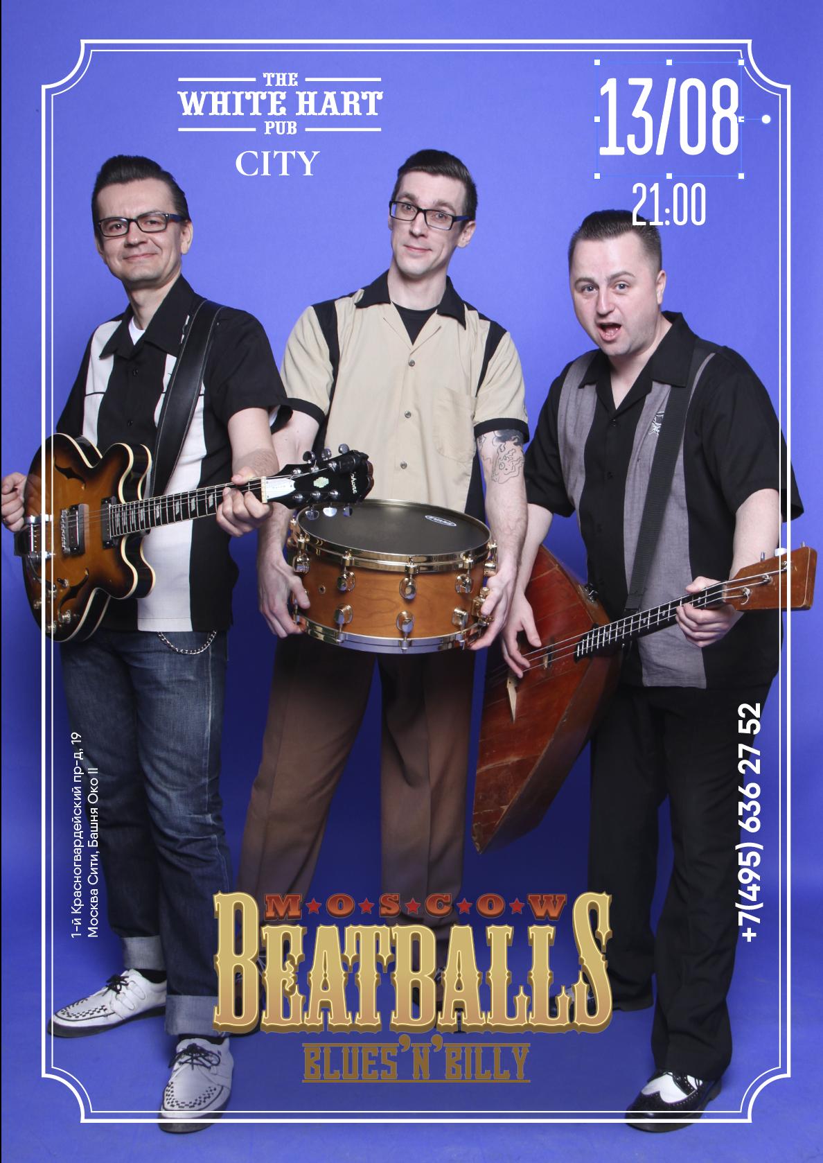 Афиша! 13 августа — Moscow BeatBalls в White Hart Pub Moscow City