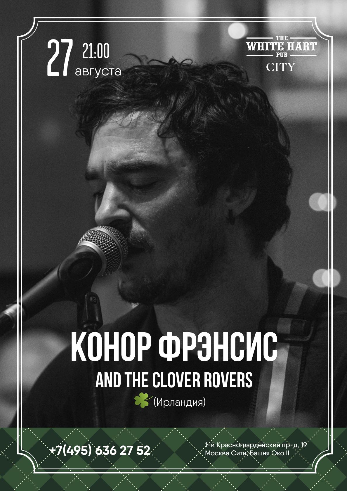 Афиша! 27 августа — Ирландский певец Конор Фрэнсис  в White Hart Pub Moscow City