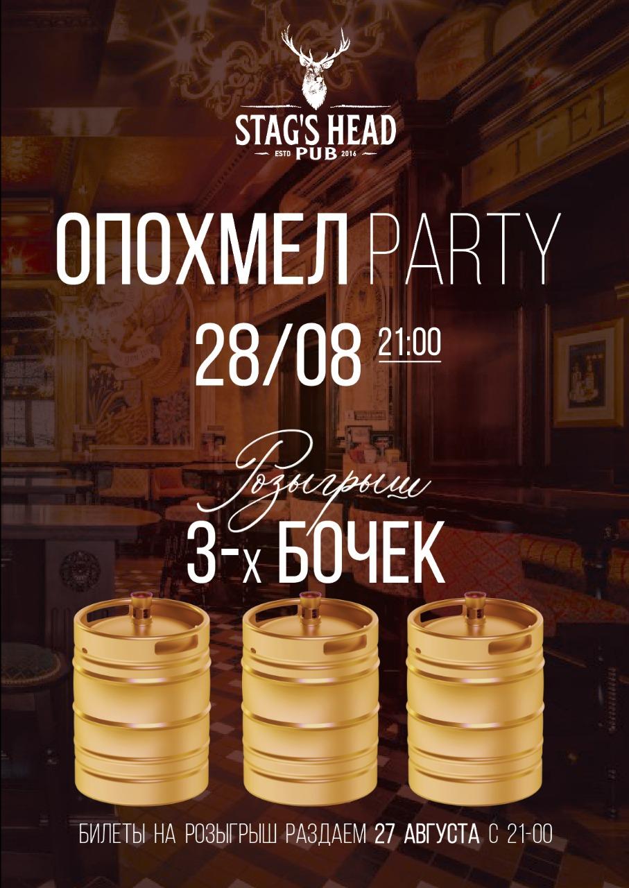 Опохмел PARTY в Stag's Head Pub 28 августа! Розыгрыш 3-х бочек пива