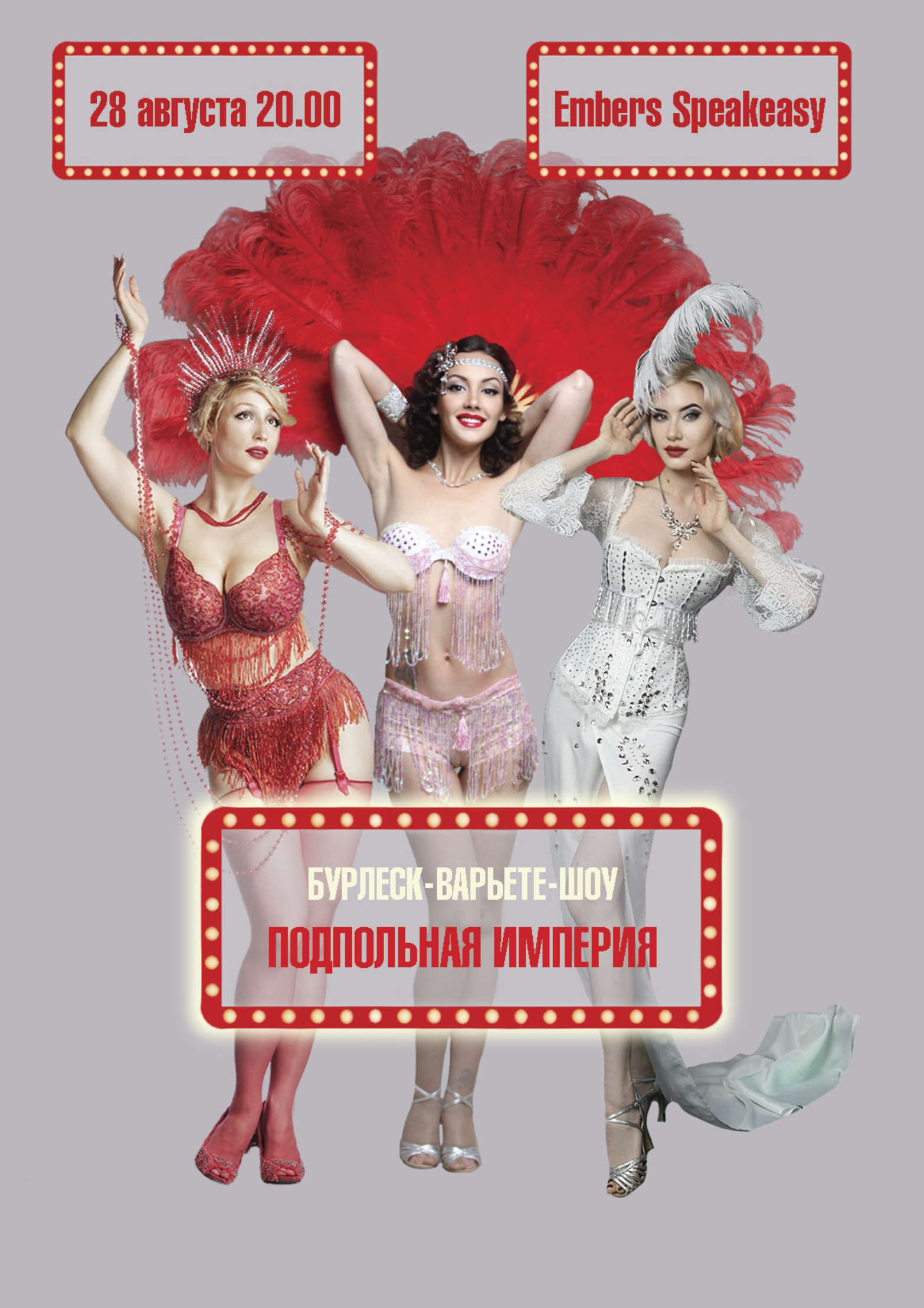 Афиша! 28 августа — Бурлеск шоу «Подпольная Империя» в Embers Speakeasy.