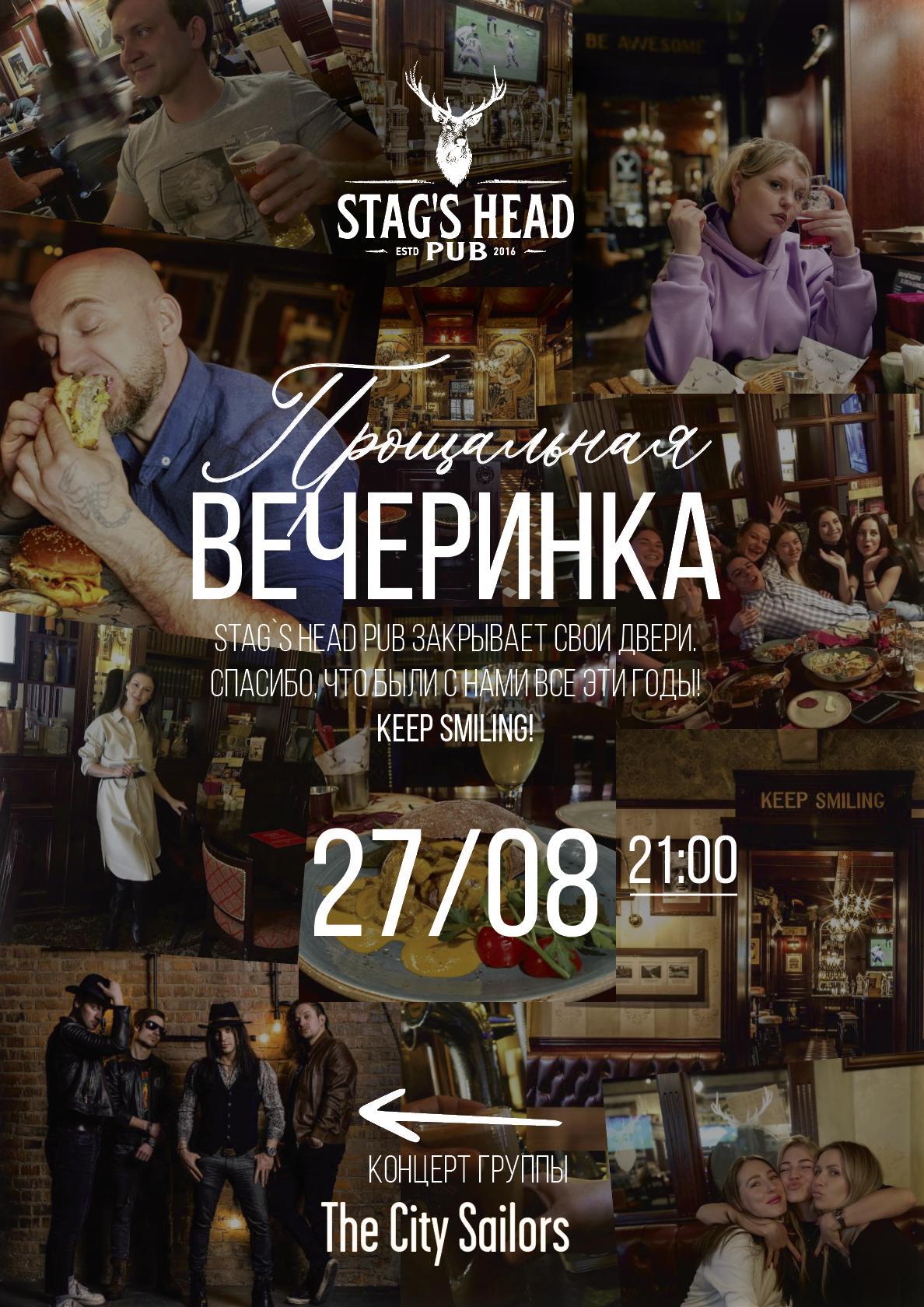 Прощальная Вечеринка в Stag's Head Pub 27 августа!