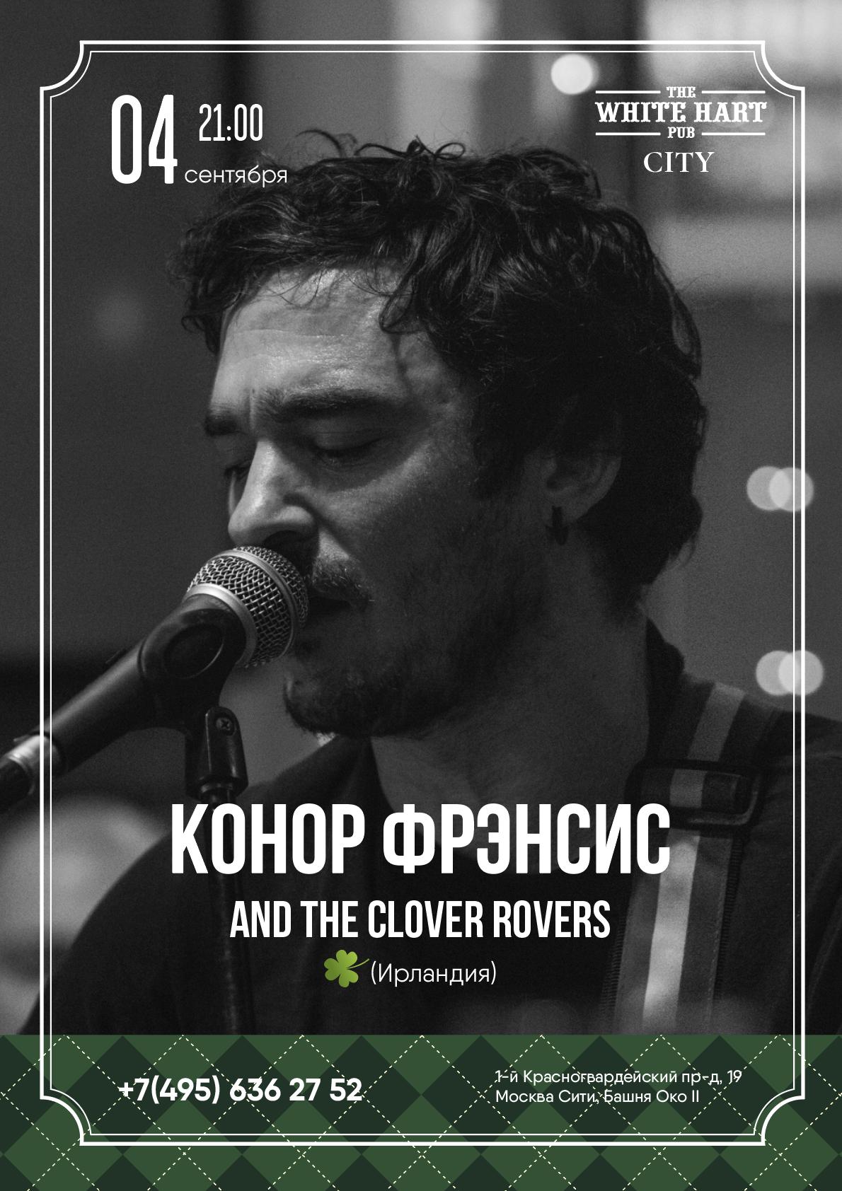 Афиша! 04 сентября — Ирландский певец Конор Фрэнсис  в White Hart Pub Moscow City