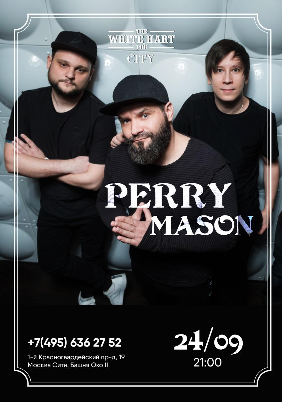 Афиша! 24 сентября — Кавер Бэнд PERRY MASON в White Hart Pub Moscow City