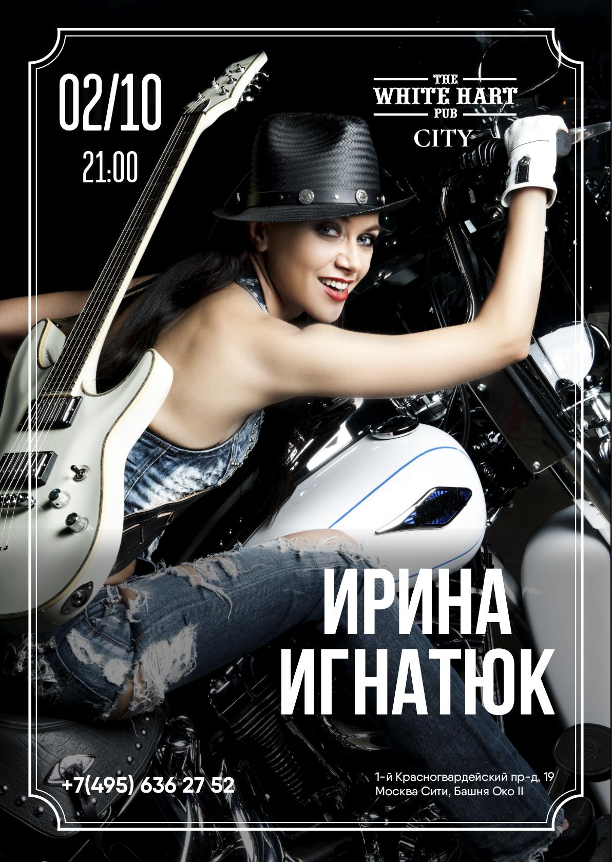 Афиша! 02 октября — Исполнительница Ирина Игнатюк в White Hart Pub Moscow City