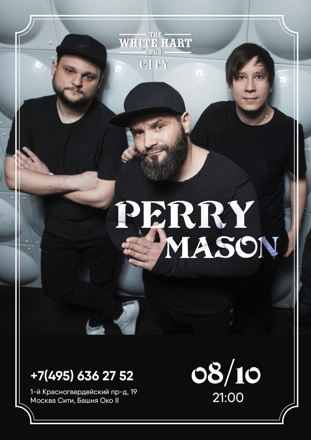 Афиша! 08 октября — Кавер Бэнд PERRY MASON в White Hart Pub Moscow City