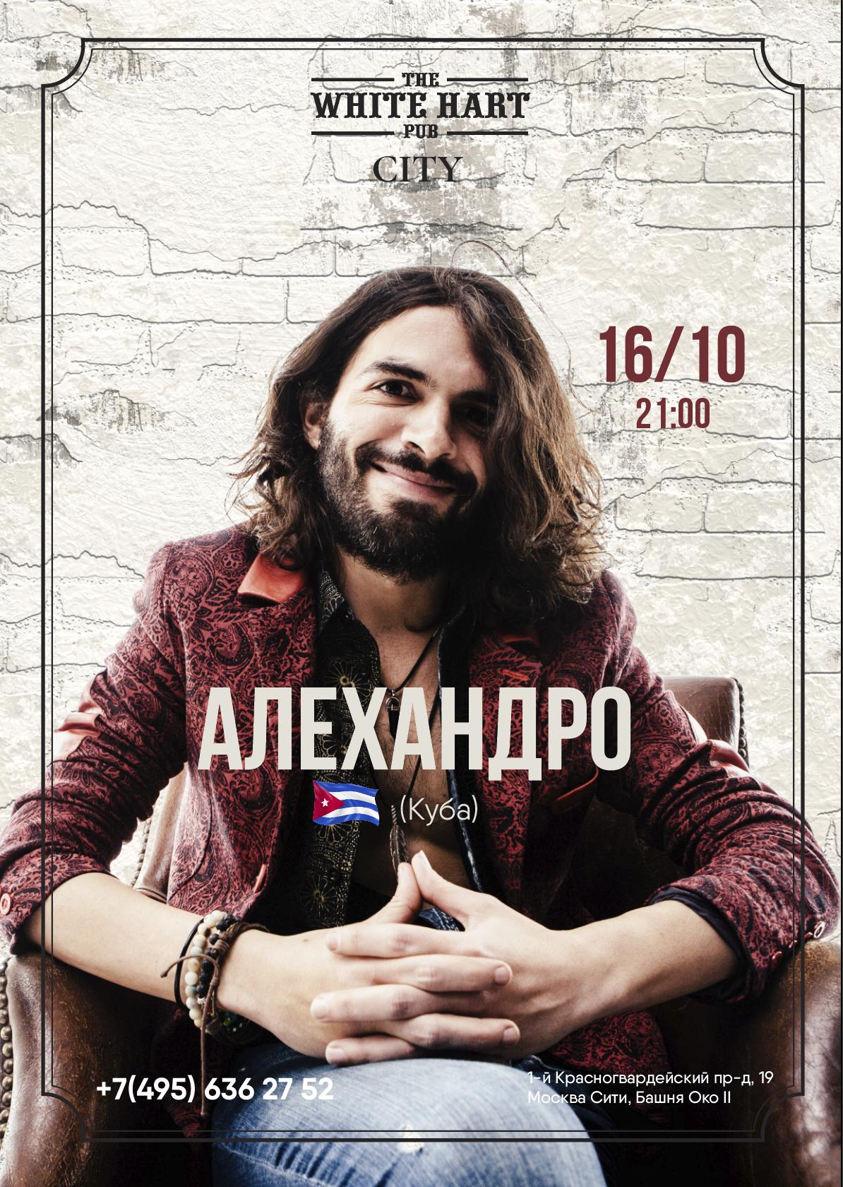 Афиша! 16 октября — Кубинский исполнитель Алехандро в White Hart Pub Moscow City