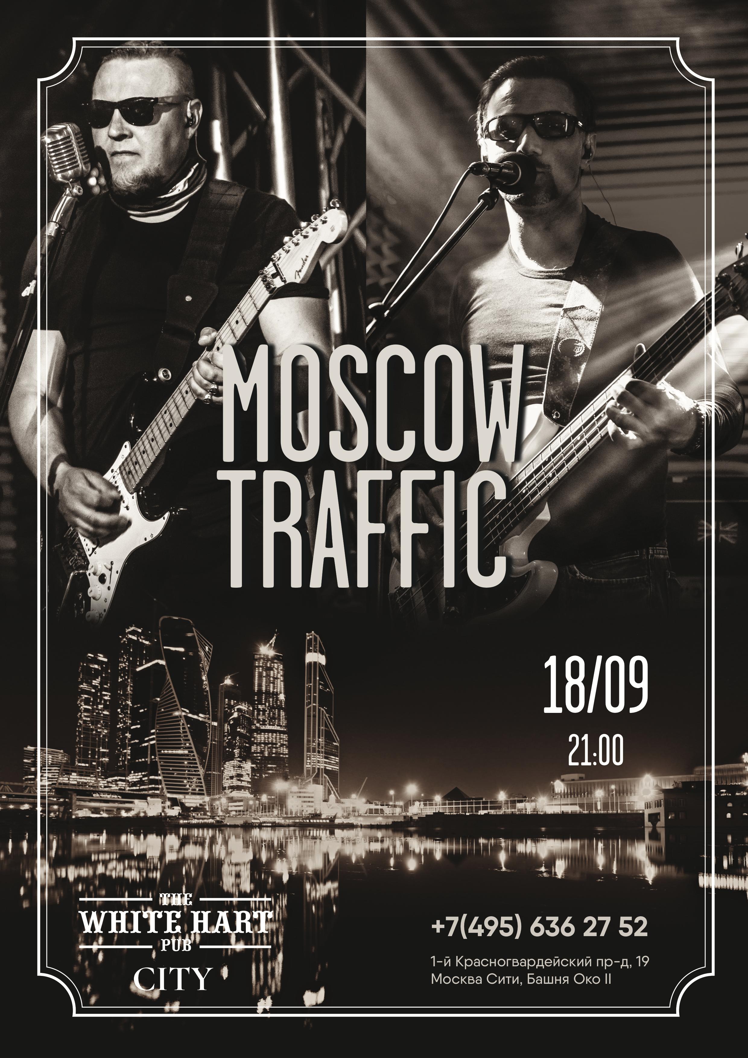 Афиша! 18 сентября — Кавер группа Moscow Traffic в White Hart Pub Moscow City