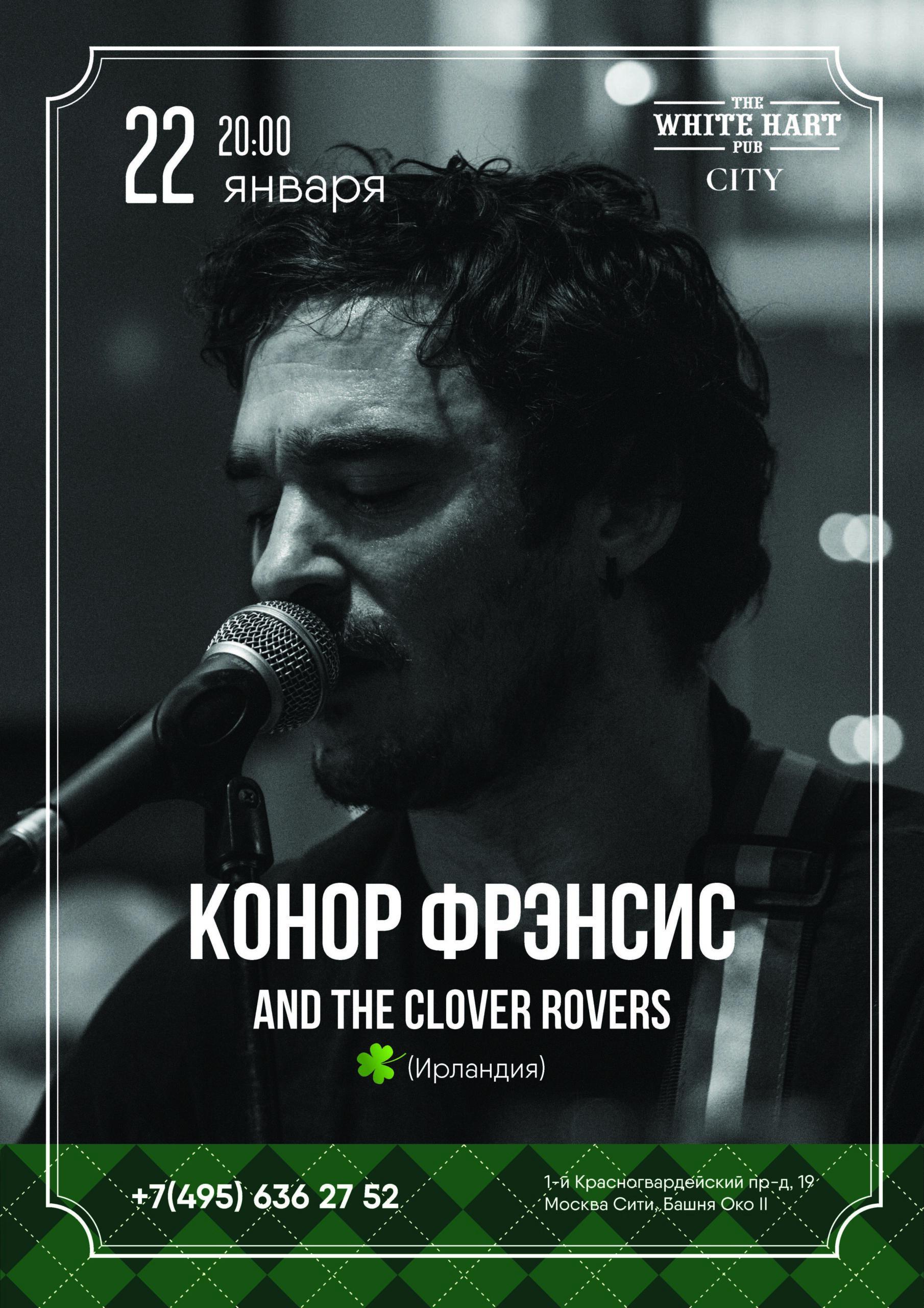Афиша! Музыкальный исполнитель Конор Фрэнсис (Ирландия) 22 января в пабе White Hart Pub Moscow City