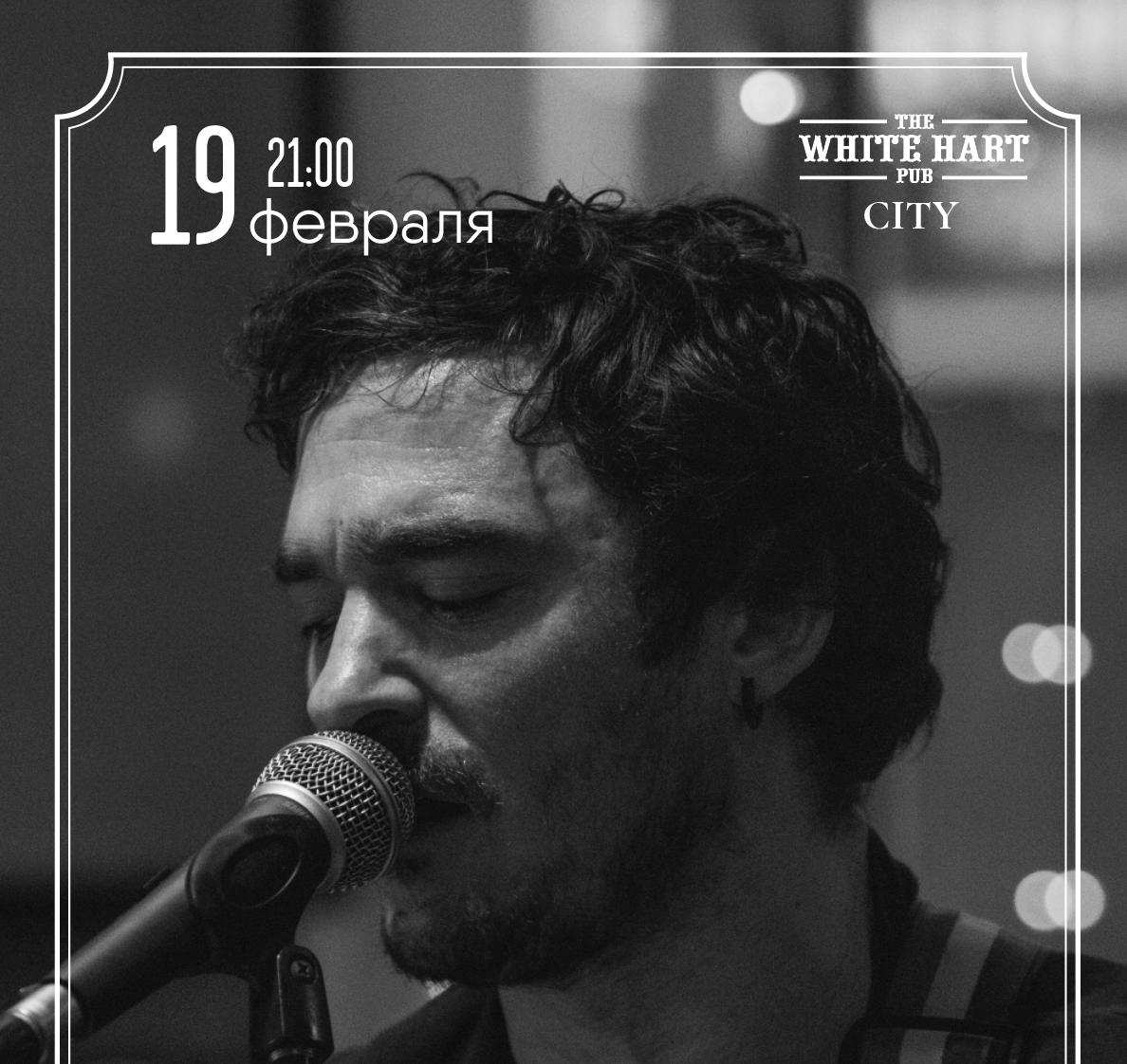 Афиша! Музыкальный исполнитель Конор Фрэнсис (Ирландия) 19 февраля в White Hart Pub Moscow City