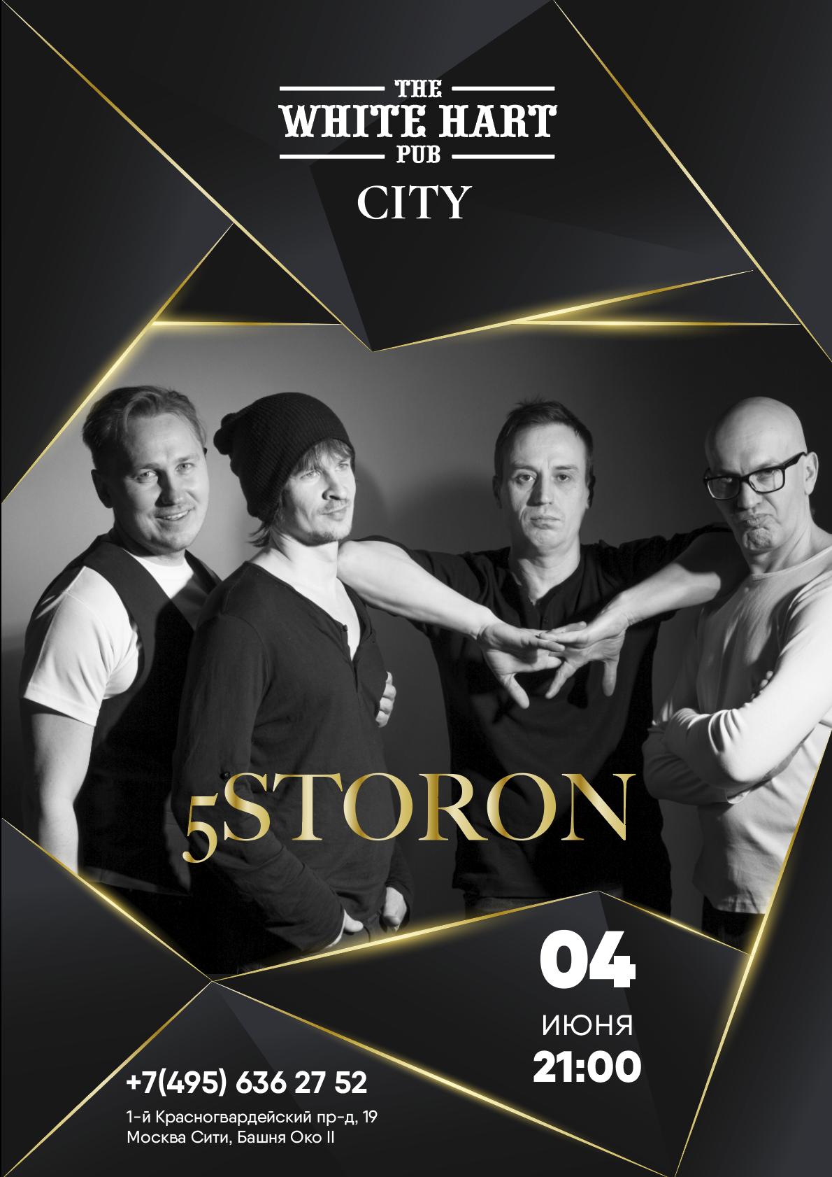 Афиша! 04 Июня — Кавер группа 5 STORON в White Hart Pub Moscow City