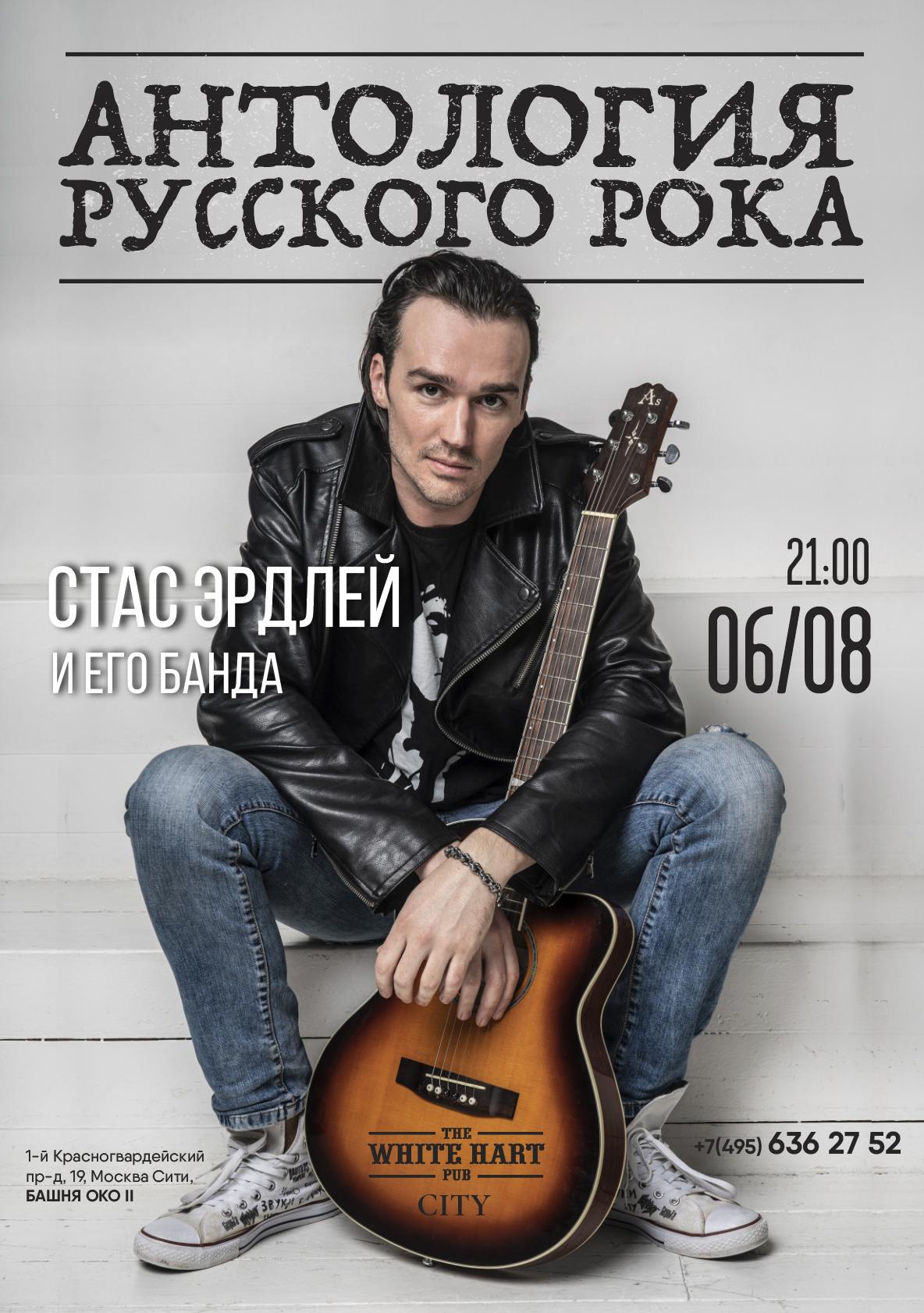 Афиша! 06 августа — Стас Эрдлей  в White Hart Pub Moscow City