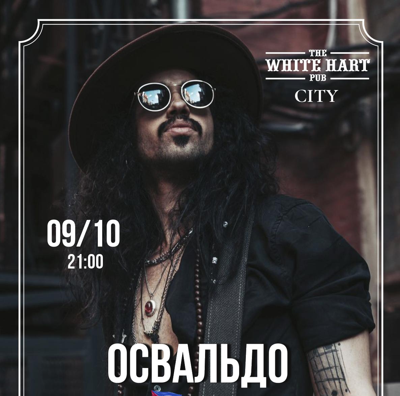 Афиша! 09 октября — Освальдо(Cuba) в White Hart Pub Moscow City